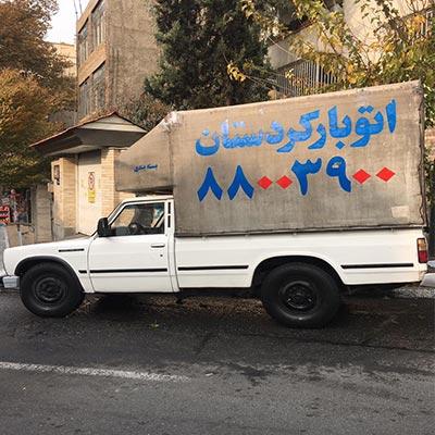نیسان بار در تهران حمل بار با نیسان