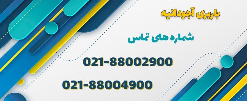 باربری آجودانیه بهترین و مطمئن ترین حمل بار تلفن: 88002900