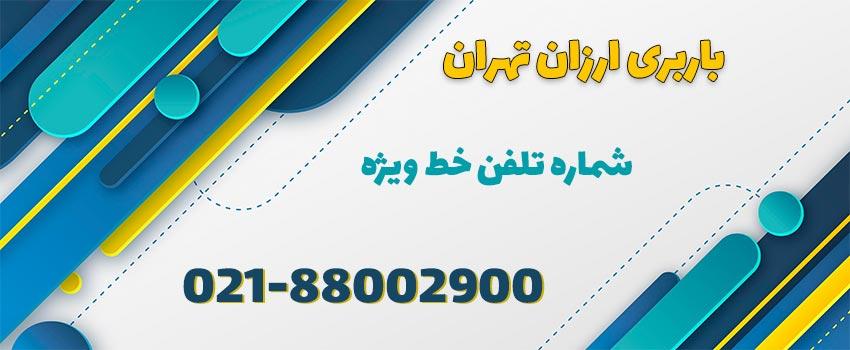 باربری ارزان در تهران با تخفیف ویژه - تلفن شرکت : 88002900