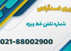 باربری اسدآبادی بهترین و مطمئن ترین باربری تلفن