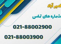 باربری امیرآباد تهران و حمل بار امیر اباد