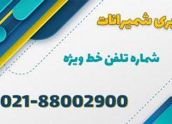 باربری شمیرانات به روزترین باربری در تهران تلفن 88002900