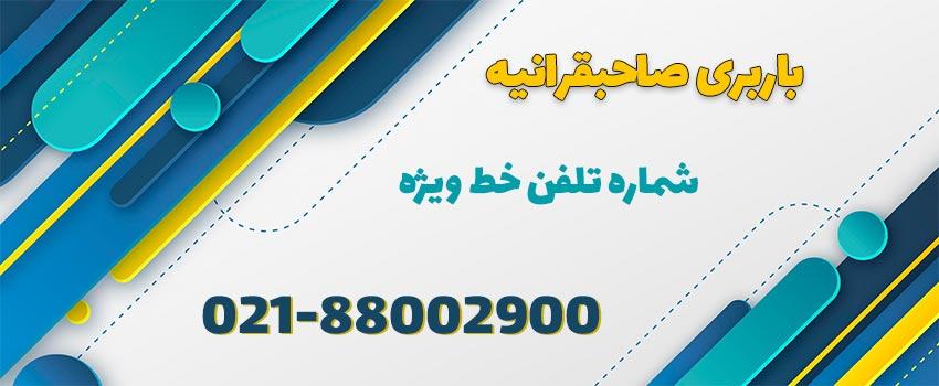 باربری صاحبقرانیه بهترین و مطمئن ترین تلفن : 88002900