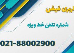 باربری فیض مطمئن ترین باربری تلفن: 88002900 | باربری کردستان