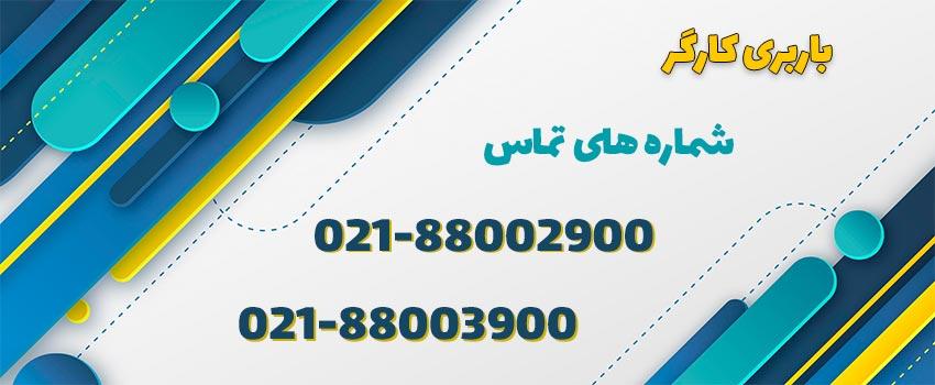 باربری كارگر تهران بهترین و مطمئن ترین: 88002900