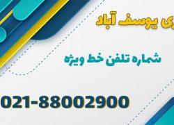 باربری یوسف آباد تهران بهترین و مطمئن ترین تلفن